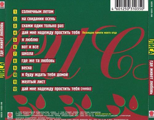 Лиса - Где Живет Любовь (1998)