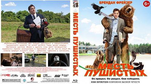 Месть пушистых/ Furry Vengeance (2010)