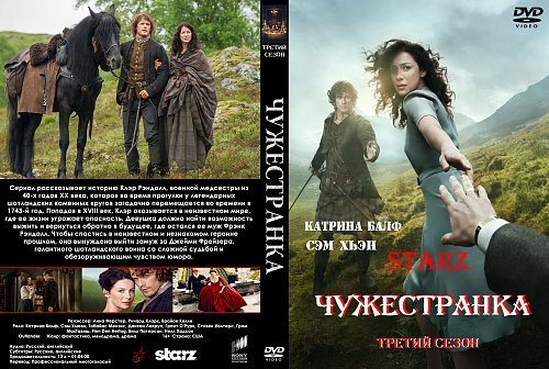 Чужестранка 3 / Outlander 3 (2017)