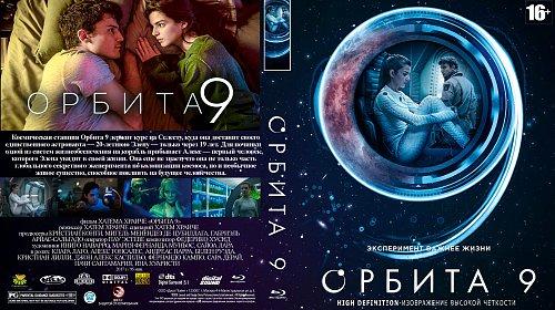 Орбита 9 / Orbita 9 (2017)