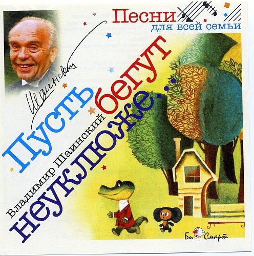Шаинский Владимир - Пусть бегут неуклюже... (2002)