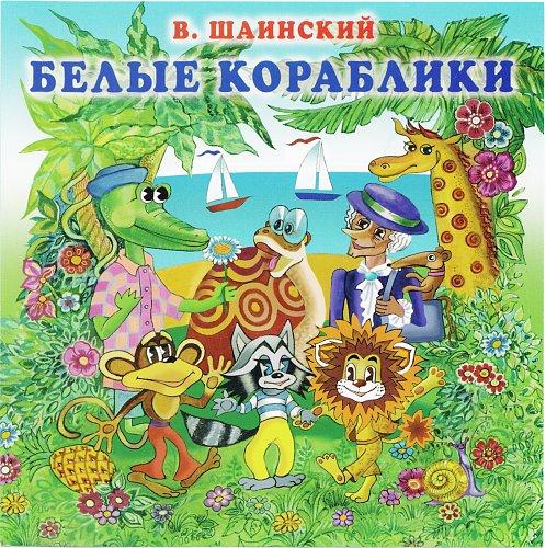 Шаинский Владимир - Белые Кораблики (2007)