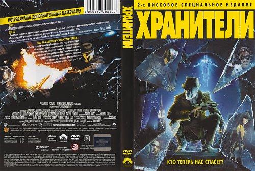 Хранители / Watchmen (2009)