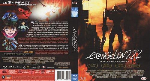 Евангелион 2.22 Ты [Не] Пройдешь / Evangelion: 2.22 You Can [Not] Advance  (2009)