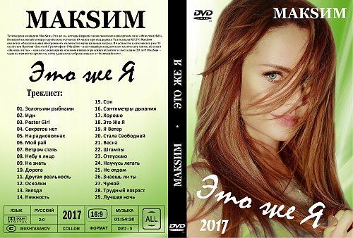 Максим - Это же я (2017)