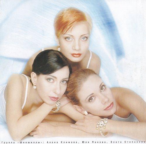 Шиншиллы - Три Жёлтых Розы (1999)