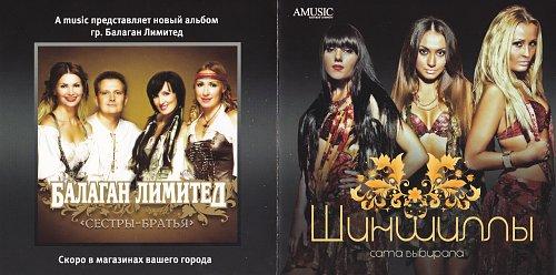 Шиншиллы - Сама Выбирала (2008)