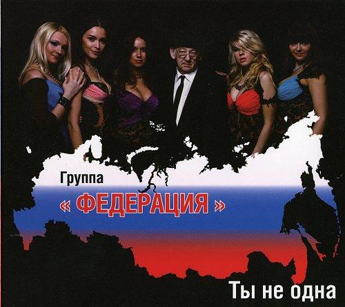Федерация - Ты не одна (2011)