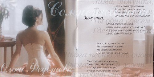 Федотова Ольга - Сомнений Нет ! (1998)