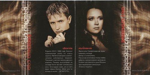 Федотов Юрий - Райский Сад (2005)
