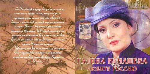 Ненашева Галина - Любите Россию (2007)