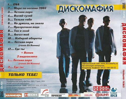 ДискоМафия - Только Тебе (2003)