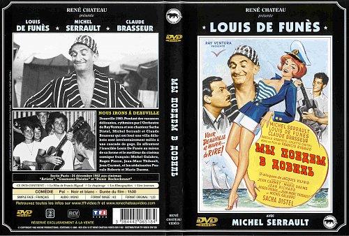 Мы поедем в Довиль / Nous irons à Deauville (1962)