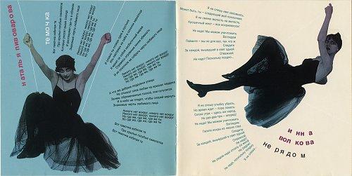 Колибри - Маленькие трагедии (1992)