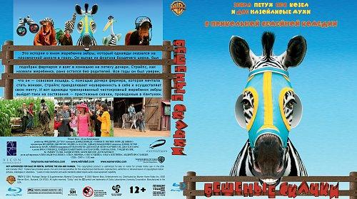 Бешеные скачки / Racing Stripes (2005)