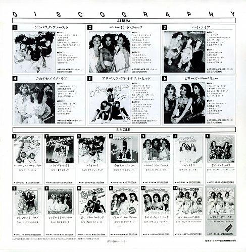 Arabesque - Caballero VI (1982)