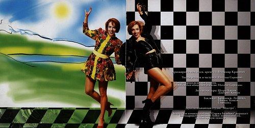 Сорокина Наталья - Сорока - белобока (1997)