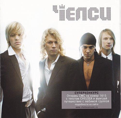 Челси - Челси (2006)