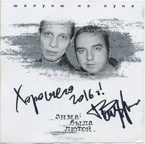Шалуны На Луне - Зима Была Лютой (1999)