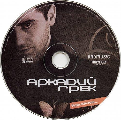 Грек Аркадий - Будь мечтою... (2007)