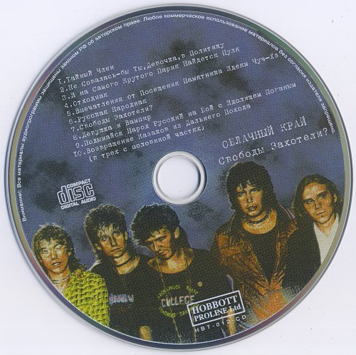 Облачный Край - Свободы захотели (1996)