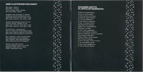 Облачный Край - Стремя и Люди (1996)