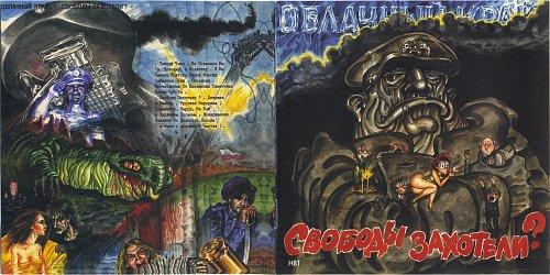 Облачный Край - Свободы захотели? (1996)