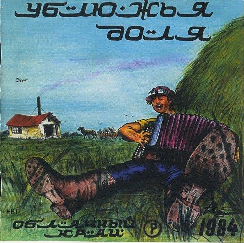 Облачный Край - Ублюжья доля (1996)