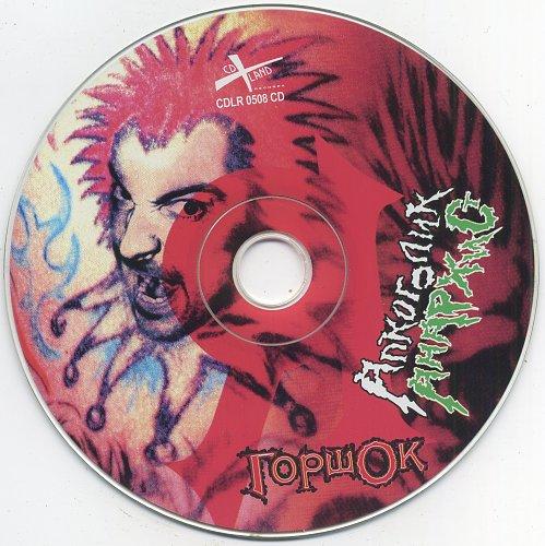 Горшок - Я Алкоголик Анархист (2006)