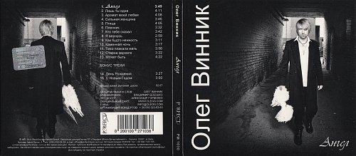 Винник Олег - Ангел (2011)