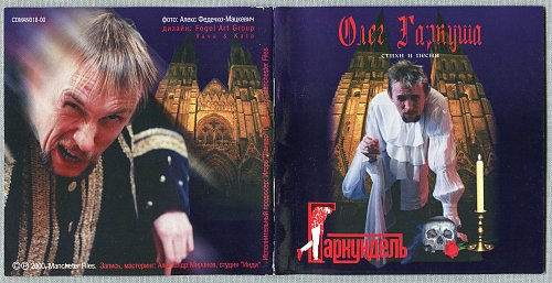 Гаркуша Олег (АукцЫон) - Гаркундель (1998)