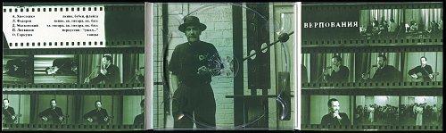 Хвост и АукцЫон - Верпования (1992)