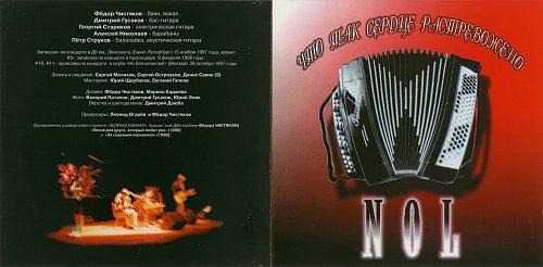 Ноль - Что Так Сердце Растревожено (1998)
