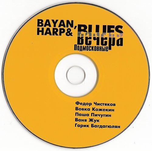 Чистяков Фёдор - Bayan, Harp & Blues. Подмосковные вечера (2000)