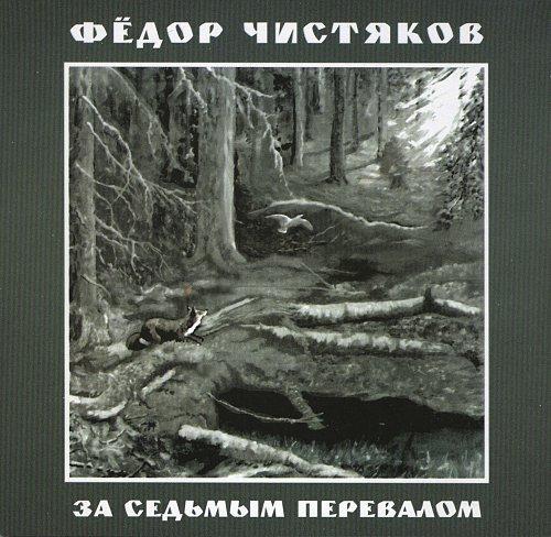 Чистяков Федор - За седьмым перевалом (1999)
