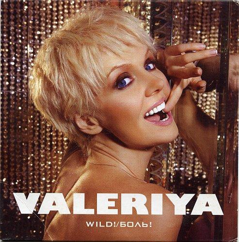 Валерия - Wild! Боль! (2008, Single)