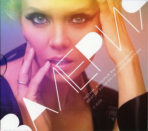 Валерия - Песни, которые Вы полюбили. Best Of 2003-2010 (2010)