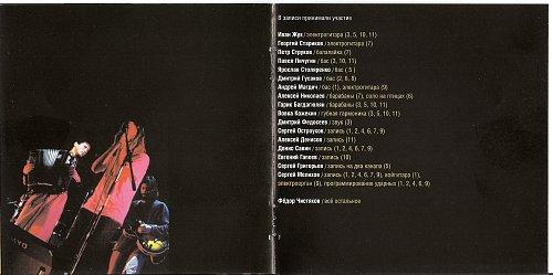 Чистяков Фёдор - Концерт для баяна с ансамблем (2003)