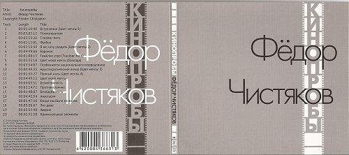 Чистяков Фёдор - Кинопробы (2010)