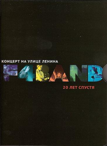Чистяков Фёдор & Чистяков-Бэнд - Концерт на улице Ленина. 20 лет спустя (2010)