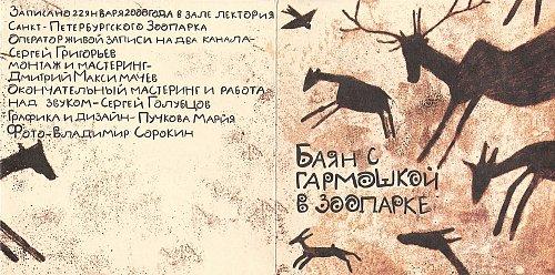 Чистяков Фёдор - Баян с гармошкой в зоопарке (2001)