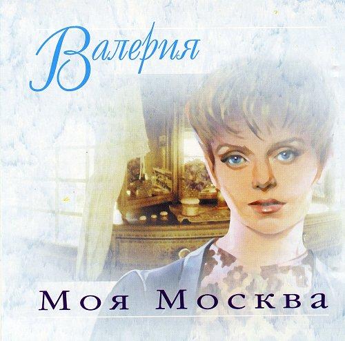Валерия - Моя Москва (1995, Single)