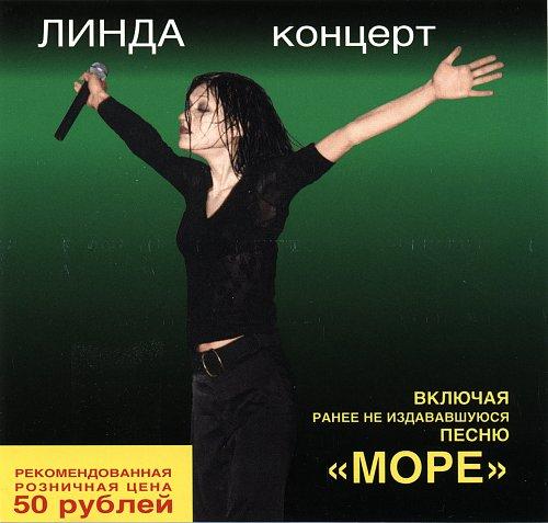 Линда - Концерт (1998)