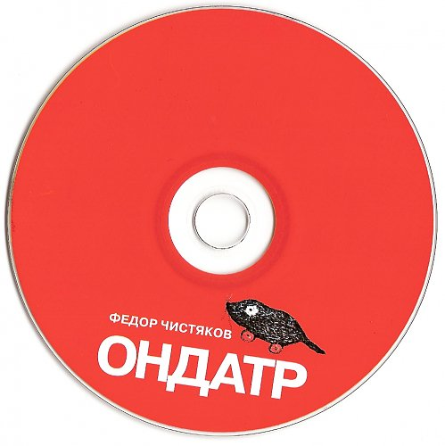 Чистяков Фёдор - Ондатр (2003)