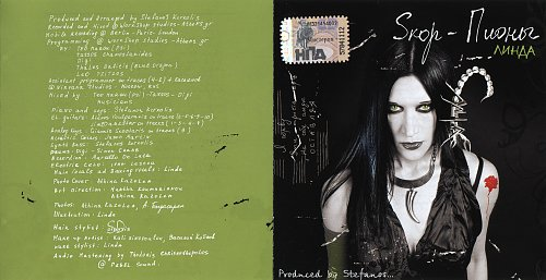 Линда - Skop-пионы (2008)