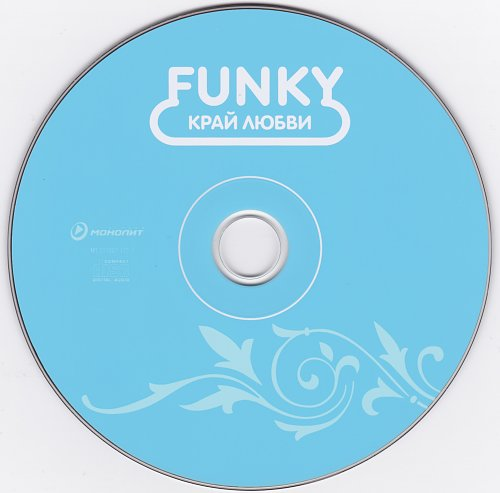 Фанки - Край любви (2005)