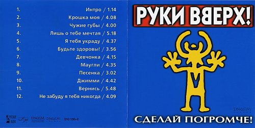 Руки вверх! - Сделай погромче! (1998)
