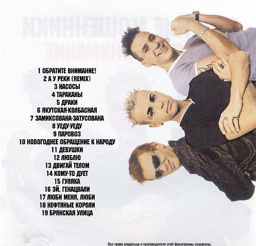 Отпетые Мошенники - Обратите внимание (2004)