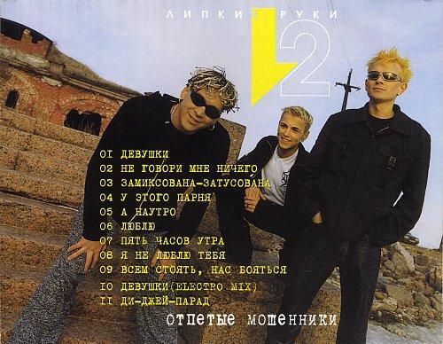 Отпетые Мошенники - Липкие Руки 2 (2000)