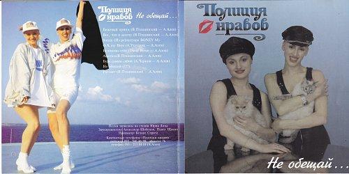 Полиция Нравов - Не Обещай (1996)